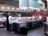 Адская кухня. Россия (Финал). 2 сезон. 15 выпуск. [25.04.2013]. [25 апреля].